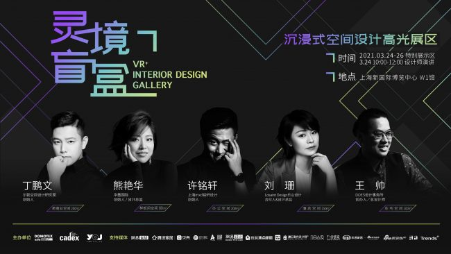 DOMOTEX asia/CHINAFLOOR held 23. time
